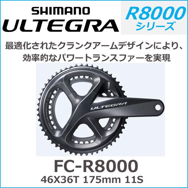 シマノ(shimano) ULTEGRA(アルテグラ)FC-R8000 46X36T 175mm 11S (IFCR8000EX66) アルテグラ R8000シリーズ