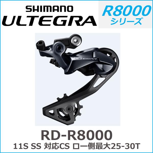 シマノ(shimano) ULTEGRA(アルテグラ)RD-R8000 11S SS 対応CS ロー側最大25-30T ・トップ14Tギアに対応 付属/OT-RS900 ブラック (IRDR8000SS) アルテグラ R8000シリーズ