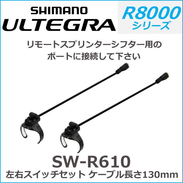 シマノ(shimano) ULTEGRA(アルテグラ)SW-R610 左右スイッチセット ケーブル長さ130mm (ISWR610) アルテグラ R8000シリーズ