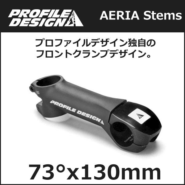PROFILE DESIGN(プロファイルデザイン) AERIA(アエリア) シュレッドレスステム (31.8)ブラック 73°x130mm 自転車 ステム