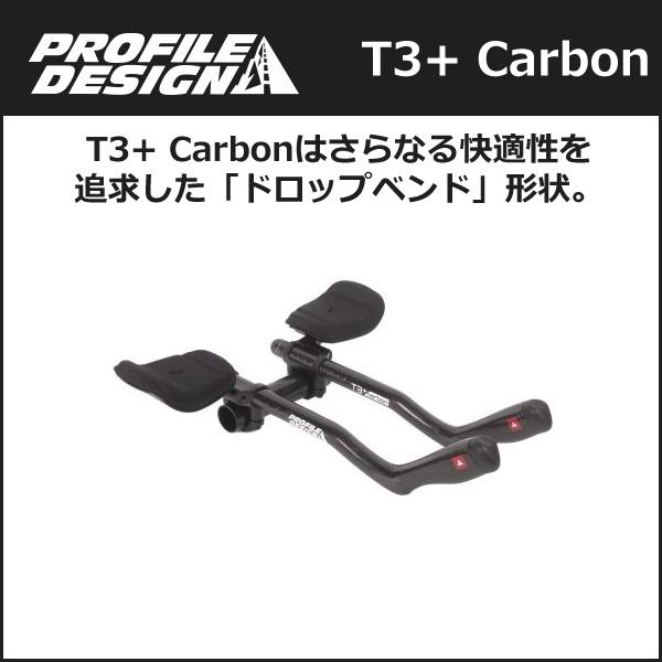 PROFILE DESIGN(プロファイルデザイン) T3+ カーボン ブラック(2017) F40TT/J5(RHCBT31) 自転車 ハンドル TTバー