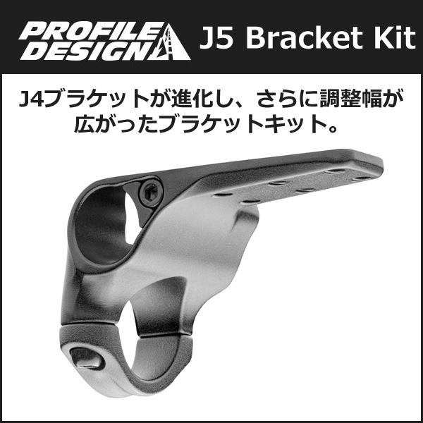 PROFILE DESIGN(プロファイルデザイン) J5 ブラケットキット コンプリート (ACJ5BRKTKT) 自転車 ハンドル (アクセサリー)