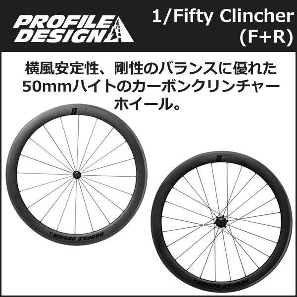 PROFILE DESIGN(プロファイルデザイン) 1/FIFTY フルカーボンクリンチャーF+R 50mm(W150FCCS1) 自転車 ホイール