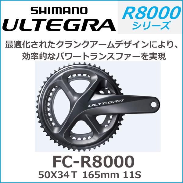 シマノ(shimano) ULTEGRA(アルテグラ)FC-R8000 50X34T 165mm 11S (IFCR8000AX04) アルテグラ R8000シリーズ