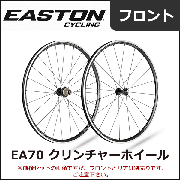 【安心発送】 EASTON(イーストン) (フロントのみ) EA70 CL ロードホイール CL (フロントのみ) EA70 自転車 ホイール(ロード), 花と緑:a75c6819 --- hortafacil.dominiotemporario.com