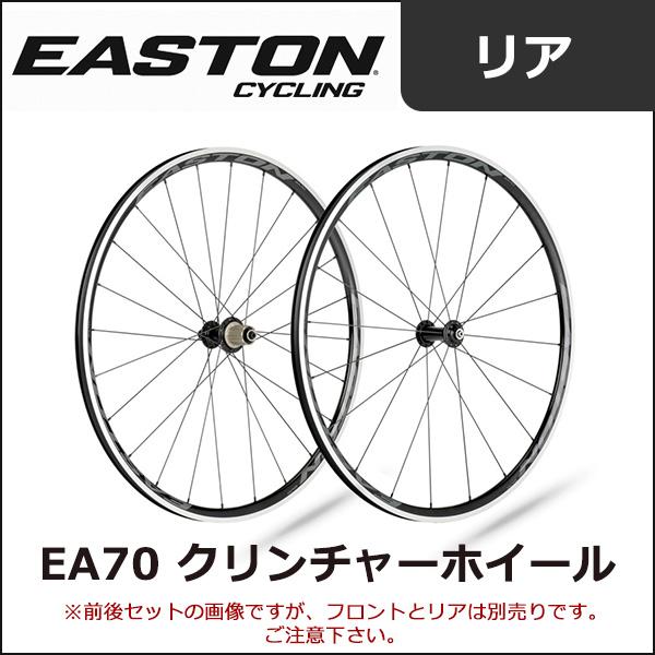 EASTON(イーストン) EA70 CL ロードホイール (リアのみ) シマノ11s 自転車 ホイール(ロード)