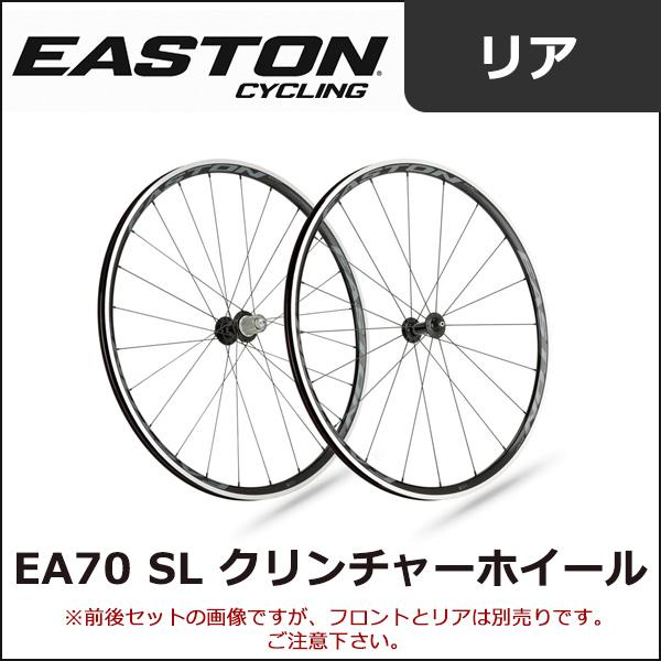 EASTON(イーストン) EA70 SL CL ロードホイール (リアのみ) シマノ11s 自転車 ホイール(ロード)