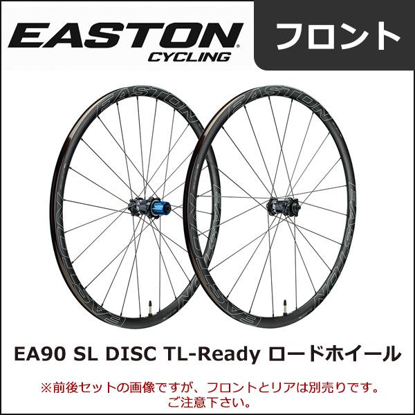 EASTON(イーストン) EA90 SL DISC TL-Ready ロードホイール (フロントのみ) 自転車 ホイール(ロード)
