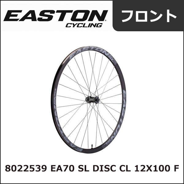 EASTON(イーストン) 8022539 EA70 SL DISC CL 12X100 F 自転車 ホイール(ロード)