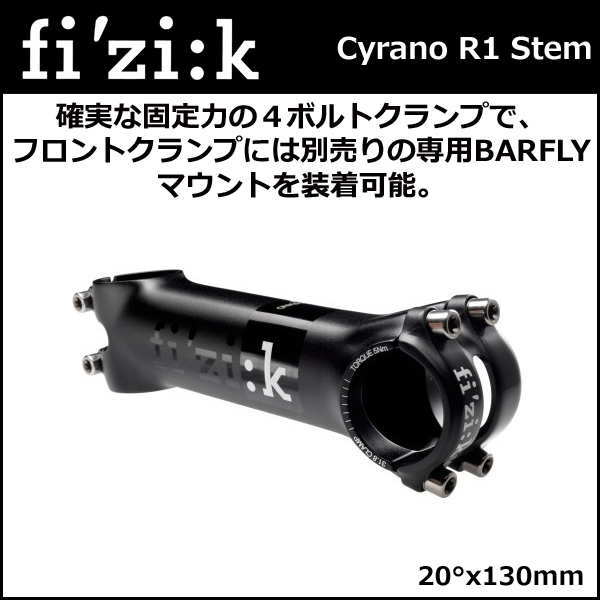 fi'zi:k(フィジーク) Cyrano(シラノ) R1 ステム(31.8) 20°x130mm 自転車 ステム 国内正規品