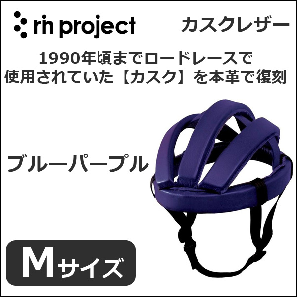 rin project(リンプロジェクト) 4002 カスクレザー ブルーパープル Mサイズ 自転車 カスク