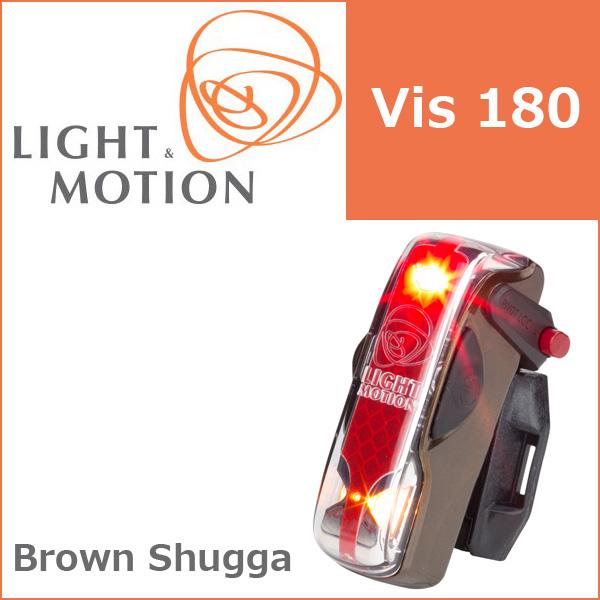 LIGHT&MOTION Vis 180 Brown Shugga 自転車 ライト リアライト テールライト