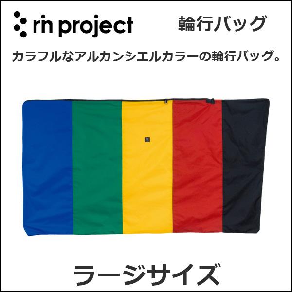 rin project(リンプロジェクト) 1032 輪行バッグ ラージサイズ 自転車 輪行袋