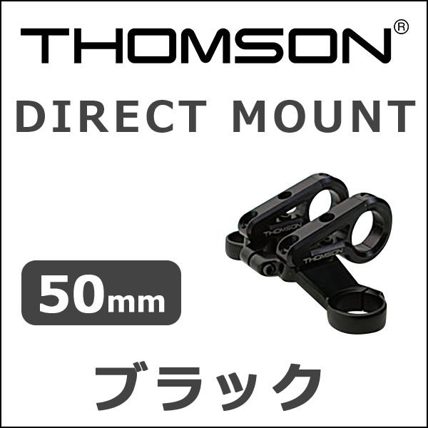 Thomson(トムソン) DIRECT MOUNT STEM 50mm 31.8 ブラック 自転車 ステム