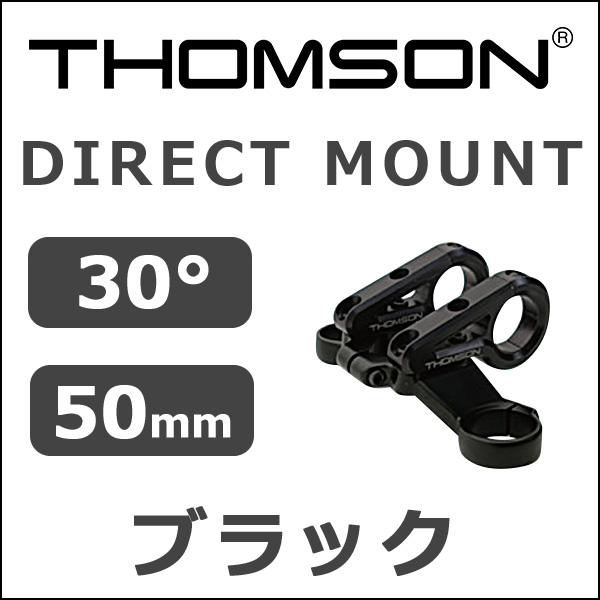 Thomson(トムソン) 50mm x 30°Direct Mount Stem ブラック 自転車 ステム
