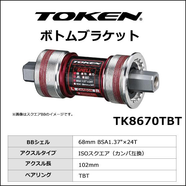 TOKEN TK8670TBT ISO/カンパ BB 68-102 クロモリ軸 自転車 ボトムブラケット(スクエア)