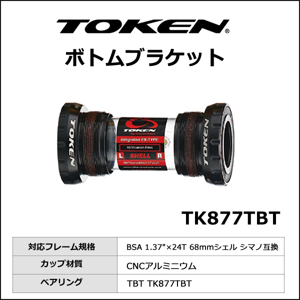 TOKEN TK877TBT BB Road/MTB JIS(68) ブラック 自転車 ボトムブラケット(ホローテックタイプ)