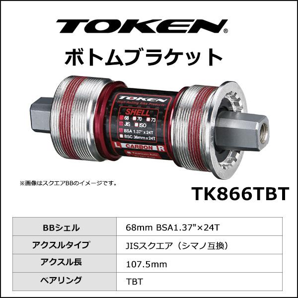 TOKEN TK866TBT JIS/シマノ BB 68-107.5 クロモリ軸 自転車 ボトムブラケット(スクエア)