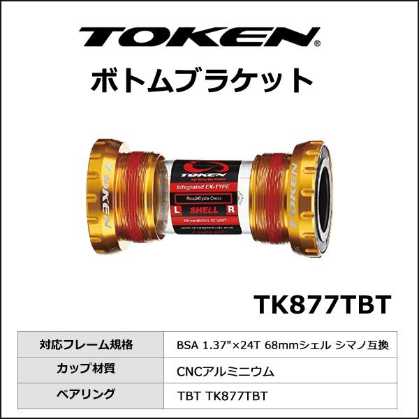 TOKEN TK877TBT BB Road/MTB JIS(68) ゴールド 自転車 ボトムブラケット(ホローテックタイプ)