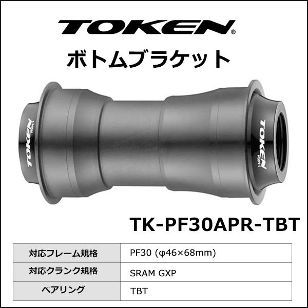 TOKEN TK-PF30APR-TBT スラムGXPクランク専用 自転車 ボトムブラケット(圧入式)