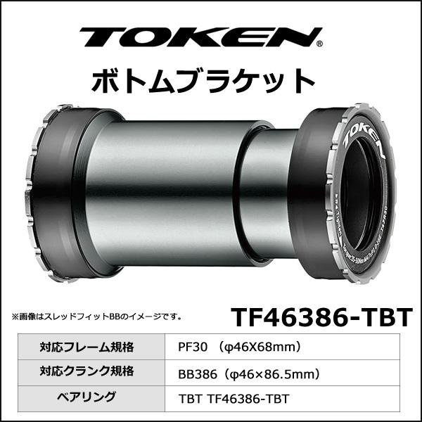 TOKEN TF46386-TBT PF30 BB386クランク用 自転車 ボトムブラケット(圧入式)
