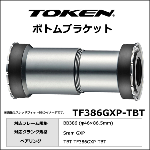 TOKEN TF386GXP-TBT BB386 SRAM GXPクランク用 自転車 ボトムブラケット(圧入式)