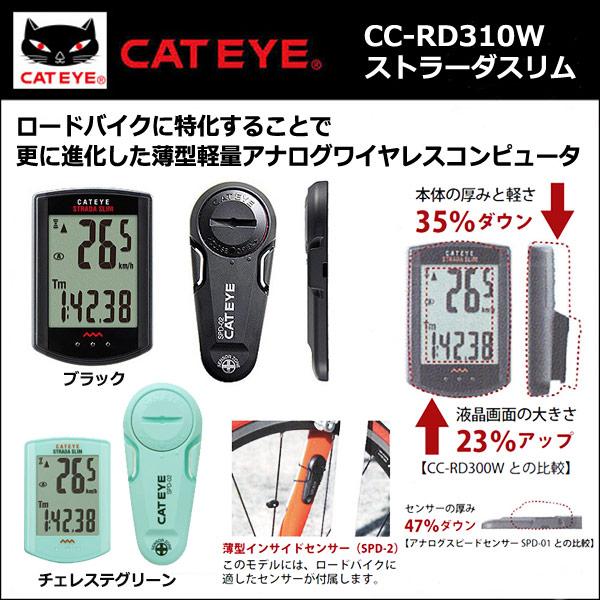 CATEYE CC-RD 310 W ストラーダスリム cycle computer (CC-RD310) (bebike)
