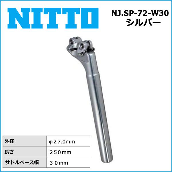 NITTO(日東) NJ.SP-72-W30 シートポスト (250mm) 27.0 自転車 シートポスト