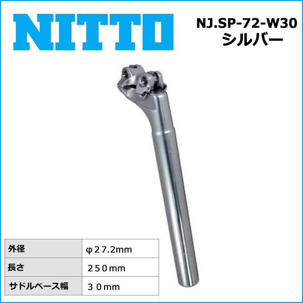 NITTO(日東) NJ.SP-72-W30 シートポスト (250mm) 27.2 自転車 シートポスト