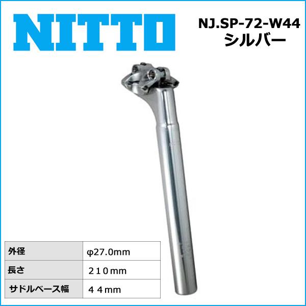 NITTO(日東) NJ.SP-72-W44 シートポスト (210mm) 27.0 自転車 シートポスト ニットー