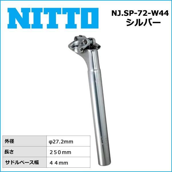 NITTO(日東) NJ.SP-72-W44 シートポスト (250mm) 27.2 自転車 シートポスト
