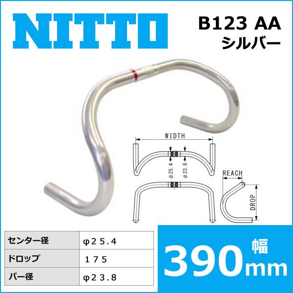 NITTO(日東) B123 AA ハンドルバー (25.4) 390mm 自転車 ハンドル ドロップハンドル