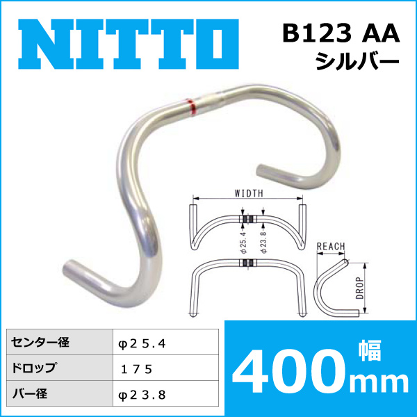 NITTO(日東) B123 AA ハンドルバー (25.4) 400mm 自転車 ハンドル ドロップハンドル