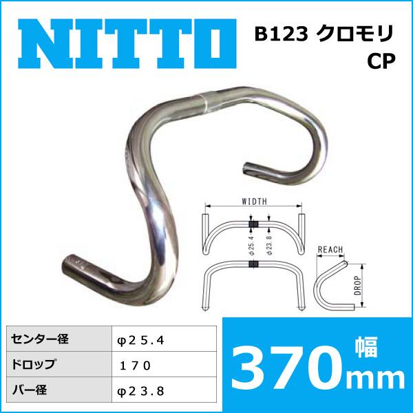 NITTO(日東) B123 クロモリ ハンドルバー (25.4) 370mm 自転車 ハンドル ドロップハンドル