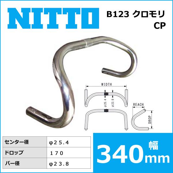 NITTO(日東) B123 クロモリ ハンドルバー (25.4) 340mm 自転車 ハンドル ドロップハンドル