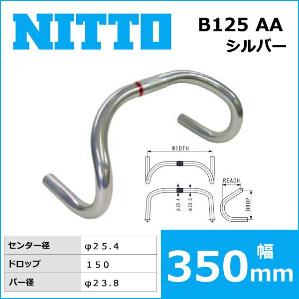 NITTO(日東) B125 AA ハンドルバー (25.4) 350mm 自転車 ハンドル ドロップハンドル
