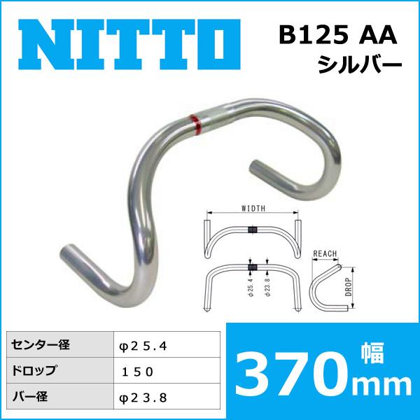 NITTO(日東) B125 AA ハンドルバー (25.4) 370mm 自転車 ハンドル ドロップハンドル