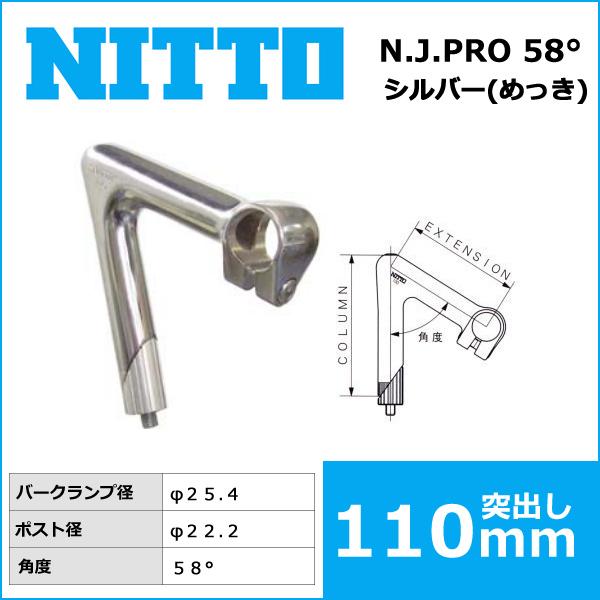 NITTO(日東) NJPRO-スチール ハンドルステム (58゜) 110mm 自転車 ステム