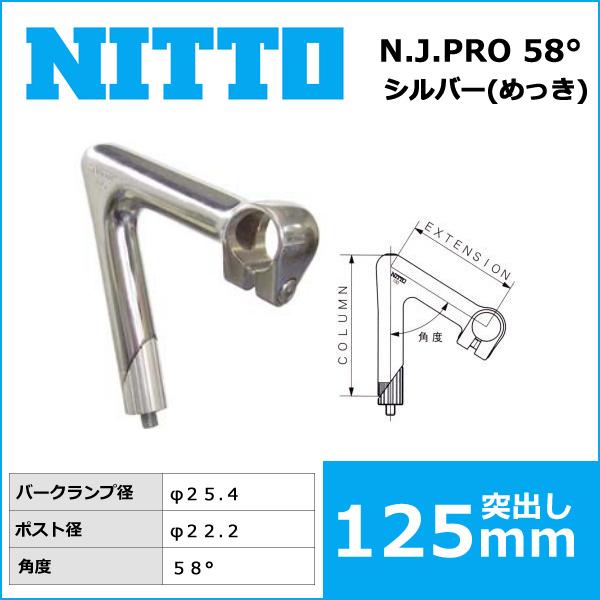 NITTO(日東) NJPRO-スチール ハンドルステム (58゜) 125mm 自転車 ステム