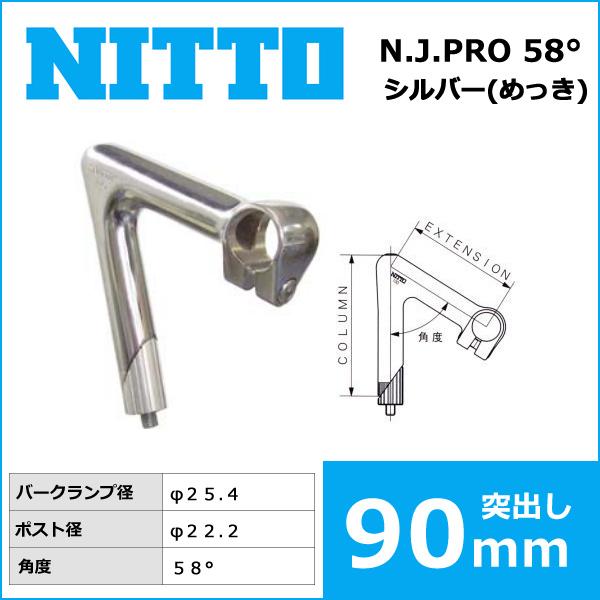 NITTO(日東) NJPRO-スチール ハンドルステム (58゜) 90mm 自転車 ステム