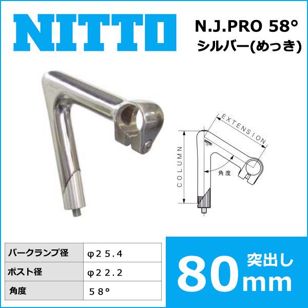 NITTO(日東) NJPRO-スチール ハンドルステム (58゜) 80mm 自転車 ステム