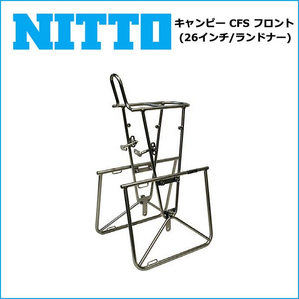 NITTO(日東) キャンピー CFS フロント (26インチ/ランドナー) 自転車 かご/荷台(オプション)