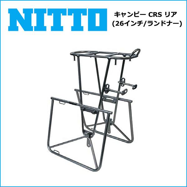 NITTO(日東) キャンピー CRS リア (26インチ/ランドナー) 自転車 かご/荷台(オプション)