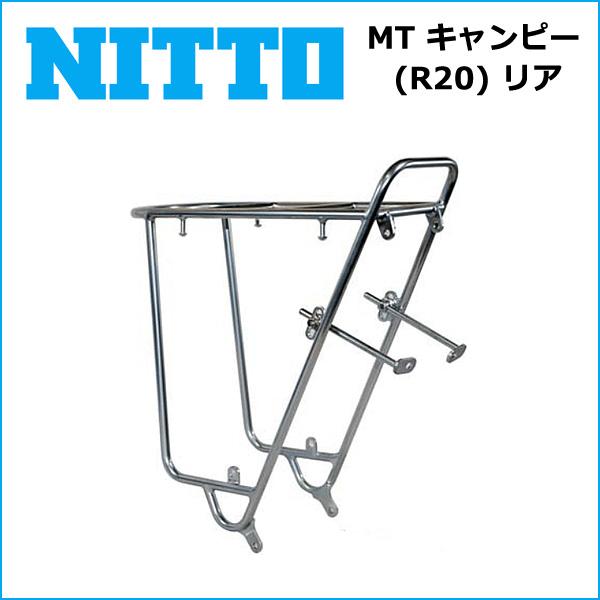 NITTO(日東) MT キャンピー (R20) リア 自転車 かご/荷台
