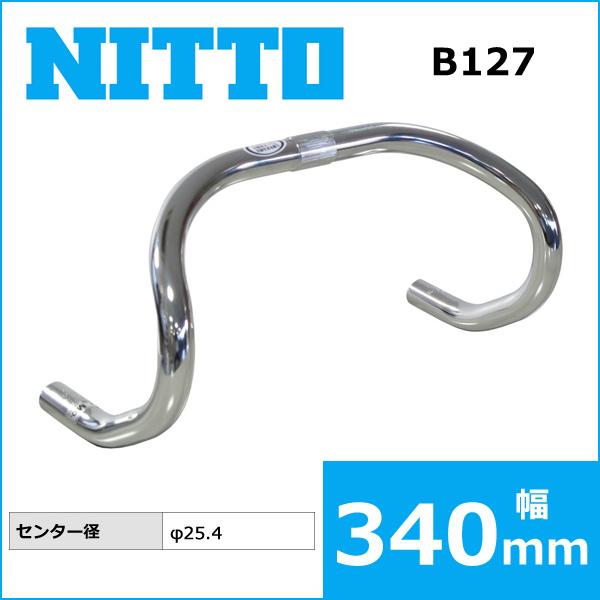 NITTO(日東) B127 クロモリ ハンドルバー (25.4) 340mm 自転車 ハンドル ドロップハンドル