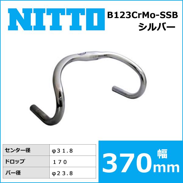 NITTO(日東) B123 クロモリ SSB ハンドルバー (31.8) 370mm 自転車 ハンドル ドロップハンドル