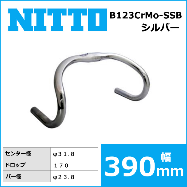 NITTO(日東) B123 クロモリ SSB ハンドルバー (31.8) 390mm 自転車 ハンドル ドロップハンドル