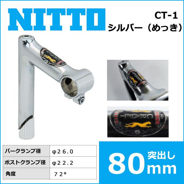 NITTO(日東) CT-1(クラフト1) ハンドルステム (26.0) CP 80mm 自転車 ステム クィルステム