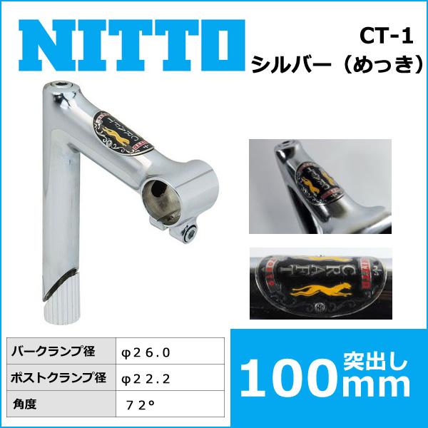 NITTO(日東) CT-1(クラフト1) ハンドルステム (26.0) CP 100mm 自転車 ステム クィルステム