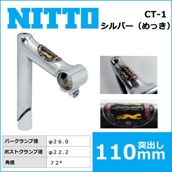 NITTO(日東) CT-1(クラフト1) ハンドルステム (26.0) CP 110mm 自転車 ステム クィルステム